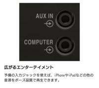 スピーカーの音量について教えてください。 BOSEのスピーカーのAUX IN に付属オーディオケーブルでタブレットを繋いでいるのですが、スピーカー側のボリュームをほぼMAXにしてタブレット側もかなり音量を上げないと小さい状態です。 オーディオケーブルを他のものに変えて接続したり、インシュレーターにスピーカーを乗せてみても変わりません。   タブレット側のボリュームを上げすぎるとタブレットに負...