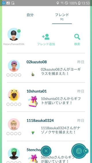 検索機能 ポケモンgo フレンド