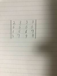 線形代数の行列式の値を求めなさい。という問題が分かりません…どなたか、教えていただけませんか? お願いします。。