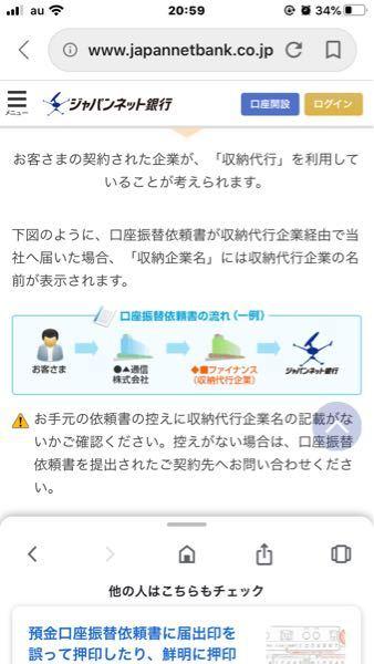 ソフトバンク光の利用料金をジャパンネット銀行からの口座引き落としするよう自動振替依頼書を送った...
