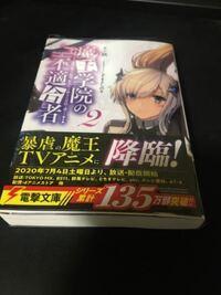魔王学院の不適合者2の表紙が普通の物と違う気がするのですがこれはなんでですか? https://dengekibunko.jp/product/maougakuin/321803001702.html