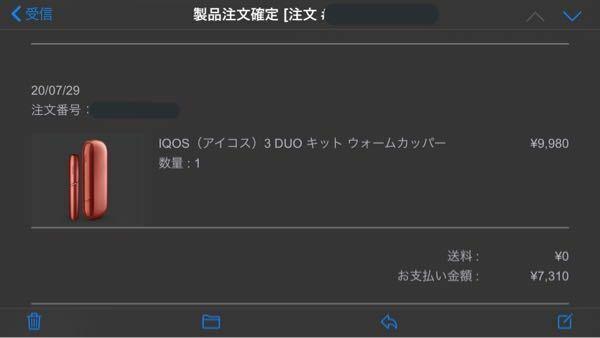 昨日、アイコスオンラインショップでアイコス買いました。皆さんはどのくらいに着きましたか?配送先を東京にしたのですが、今東京から出てるので、いつ東京に帰ったらベストか参考にしたいです。また、商品が発送さ れた時はメールに発送通知は行くのでしょうか?