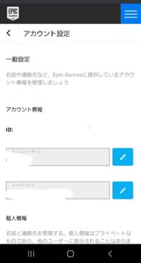 EPICアカウントのIDとフォートナイト内のアカウントidが別です。同じEメールで登録してあります。スマホで名前をで変えたり、2段階認証してもフォートナイトに反映されません。 どうすればいいでしょう?