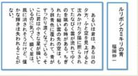 国語の「ルリボシカミキリ」についてで、 この写真の部分の文章は空の星の事を言っていますか?ルリボシカミキリのことを言っていますか?