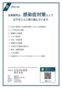 ダメじゃん!神奈川w 新型コロナ対策 感染防止対策取組書を掲示している店は本当に安心なのか? 実際に入ってみると、ちゃんと対策してるとは思えない店もあった。 どうやらチェックは店側 の判断でやってる...