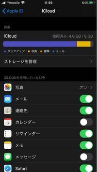 iPhone6sなんですがバックアップだけでこんなに容量をとってるのは普通ですか?それとも異常ですか?