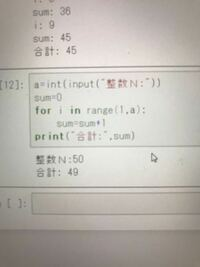 プログラミング初心者です。 キーボードに任意の整数Nを入力したら、1からNまで足した結果を表示したいのですが、画像のようにうまくいきません。どこを修正したらいいのでしょうか。