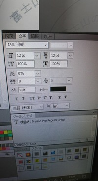 Photoshop CS5で文字がちゃんと表示されない  画像のように、きれいに文字が印刷されません。 CDの枠が書かれたA5の紙をスキャンして、それをPhotoshop CS5でワープで文字を曲線にしました。 PC画面ではちゃんと黒い何も加工されていない文字で表示されてるのですが、 印刷すると、なぜか画像のように文字の中が白抜きか斑模様に汚く印刷されます。  カラーのある画像も...