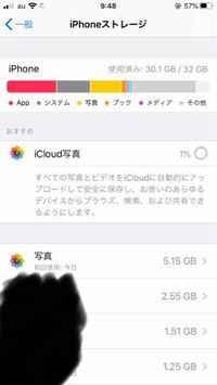 iCloudに写真を保存したのですが全然iPhone内のストレージが減りません。そういうものなのですか? それとも何かが原因で重くなってるのですか?教えてください。