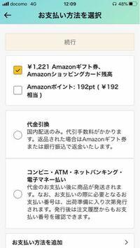 Amazonギフト券で商品を購入したいのですが続行ボタンが押せません。買いたい商品の値段は1126円でギフト券の残高が1221円なので購入出来ると思うのですが……誰か解決策を教えてください。