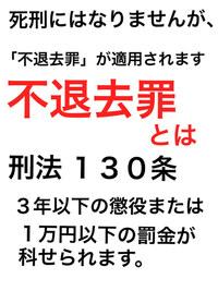 NHK訪問員が来たら、インターホンで「お帰りください」を連呼したら いいのでしょうか? しつこいようだと不退去罪になりますね?