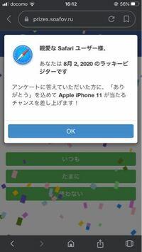 Safari使っていたらこういう画面になりました。なんかiPhoneが抽選で当たるとかこれって騙しですか?