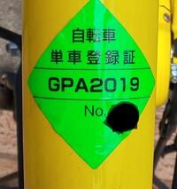 自転車に貼られてるシールが何のシールなのか ご存じの方おれましたら 回答おねがい致します マンション駐輪場のシールではないように思うのですが?