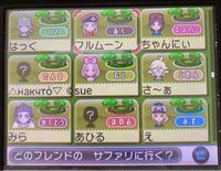 ポケモン 3DS フレンドサファリ 画像の「?」はフレンドを厳選(削除)されたということですか?あと私も厳選したいのですがフレンドサファリとフレンドコードの名前が違くてどう判断すればいいかわかりません。い...