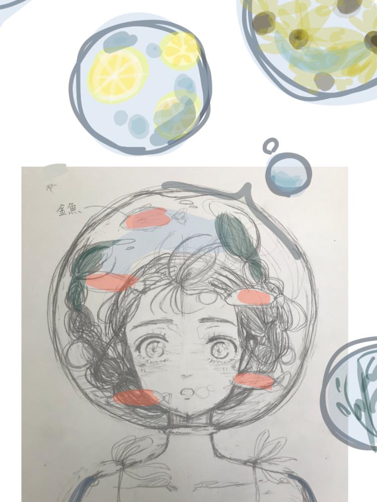 この下描きにアドバイスお願いします!! 夏の思い出(金魚、ひまわり、レモンなど)を水で見てるような絵を描きたいのですが、どうしても溺れてるように見える と思われてしまいます。 そ もそも絵のテーマが意味不明でおかしかったらどこを直せばいいのか教えてください(><) あと、顔や体のバランスもおかしい所があれば教えてくれると嬉しいです!