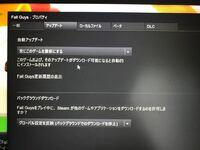 fall guysを購入したのですが、言語の設定が分かりません。調べたら言語タブがあると書かれていたのですがありませんでした。Steamには日本語対応とあったのですが.... いつも最初から日本語だったので分からずに...