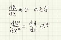 大学数学の微分方程式の問題です。 全くわからないので教えていただけるとありがたいです。