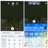インスタグラムのストーリーズがアップデートされてから、文字入力がおかしくなりました 直し方を教えてください  スマホはAndroidのXperiaです  左の画像 Google日本語入力のキーボード で文字を入力すると、視認できないくらい小さくしか表示されません  右の画像 POBox Plusで入力すると逆さまになります  普段はGoogle日本語入力のキーボードで入...