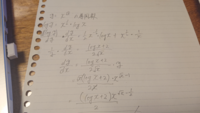 高校数学の答え合わせお願いします。 合ってるでしょうか?式が乱雑ですいません。