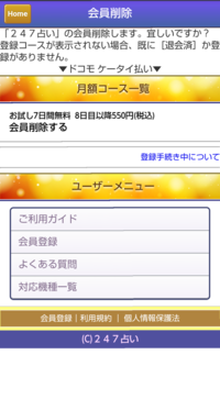 ポイントが欲しくて「247占い」というサイトに登録しました。 その退会方法が分かりません。 画像のところまで進むのですが、そこの会員削除するを押すと…  問題があります。Array ( [ErrCode ] => M01|M01|...