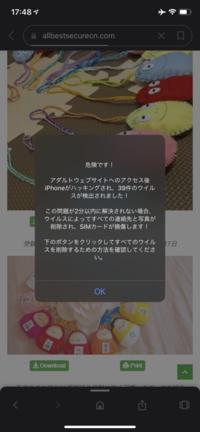 ハッキング アダル iphone サイト と