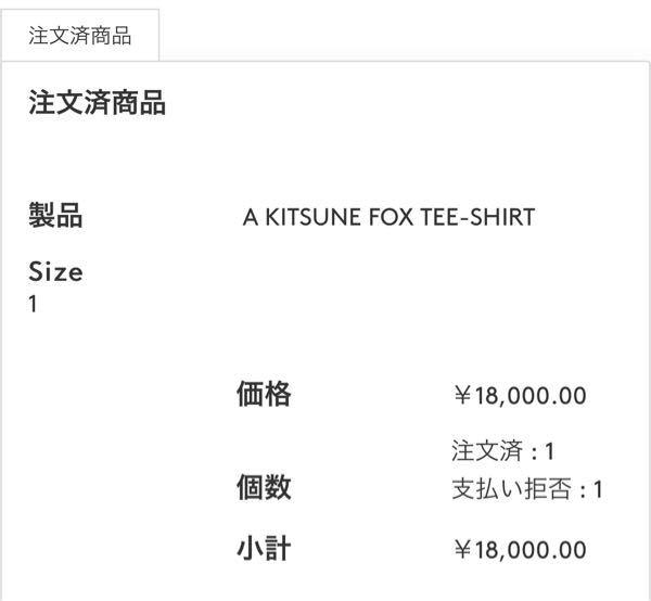 メゾンキツネの公式サイトにて服を購入しました。お支払い方法はクレジットカードにしました。 注文...