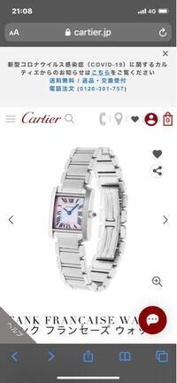 ピンクゴールドの指輪にこの写真の時計は合いますか? そのピンクゴールドの指輪を買う際に店員さんに「ネックレスはプラチナが多いんですが喧嘩しないですか?」と聞いたら、「首元と手元は距離があるので大丈夫ですよ、腕元なら喧嘩するかもしれませんが…」と言われました。  それと私のバッグは全て金具がゴールドなんです…ごちゃごちゃですかね…