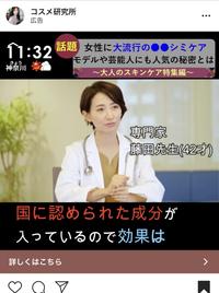 専門家藤田先生 とか 専門家足立さん としていろんな化粧品のインスタ広告に出てくるのですが、結局何という名前のモデルさんですか 皮膚科医役らしいのですが聴診器をいつも首にしてるのが 特徴です