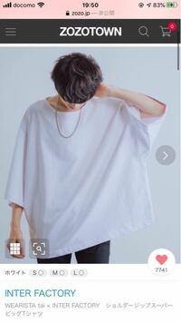大至急回答お願いします。 先日interfactoryさんのtaiさんコラボのビッグTシャツを買いました。そこで質問なのですが、このTシャツはどのように洗うのがベストですか?とても気に入っていて出来るだけ長く着たい...