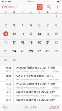 助けてください。 ピロンピロン通知がなってカレンダーを見ると(iphoneが保護されてない)みたいな事が書かれています。 貼り付けられたURLをタップすると  危険です! アダルトウェブサ イトへのアクセス後 iPhoneがハッキングされ、39件のウイルスが確認されました! この問題が2分以内に解決されない場合、ウイルスによってすべての写真と連絡先が削除され、SIMカードが損傷...