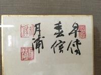 草書体でこの漢字は何と書いてあるかわかりません。わかる人教えてください。