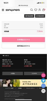 ソニョナラ韓国通販って7000円以上だと送料無料じゃないんですか? なんで送料無料にならないのでしょうか?