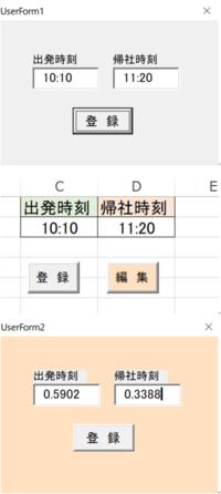 テキストボックスの時刻表示について  「登録」用、「編集」用と2つのユーザフォームを作成しています。 「登録」用に時刻を入力すると、シート1に、ちゃんと転記されるのですが、 「編集」用フォームで呼び出すと、シリアル値になってしまいます。 「編集」用フォームも「登録」用フォームと同じように表示するには どのようにすればよいのか、教えていただけないでしょうか?
