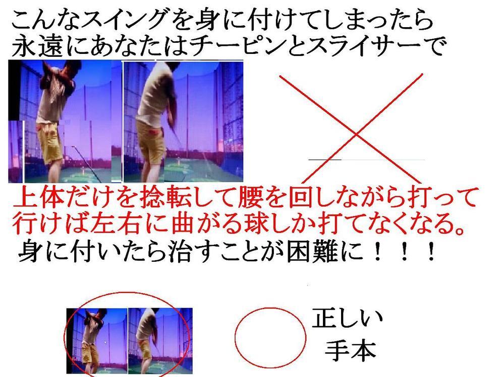 日本のゴルフスイングでは×のほうのスイングのプロが大半ですか? こういった×のスイングを教えられた被害はどのくらいの件数にのぼりますか?