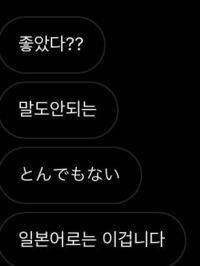 コイン50枚です!韓国語についてです! 私が発音を送って、맞아요!ときたので、좋았다 と送りました。すると、こう返信が来たのですが、いまいち話が噛み合わない気がします。 どなたか、わかる方はご回答よろしくお願いします