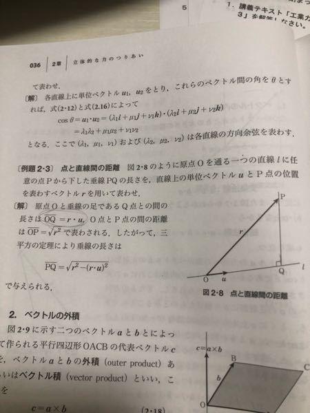 なぜ OQ(→)=r・uで表されるのですか?