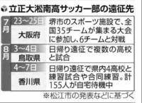 島根県は県外移動を控えるように告知しています。→「島根県では新型コロナウイルス感染症の拡大を抑えるため、県民の皆様の外出の自粛や、県外から県内への移動の自粛をお願いしております。」 例えば、島根大学...