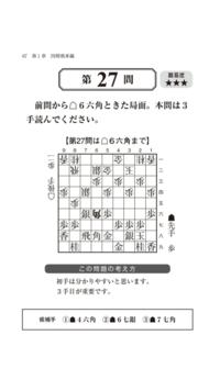 将棋の質問です。この画像の次の一手問題の正解が先手6七銀 後手7七歩打 先手同飛 後手同角成 先手同角 なんですが、後手が9九角成と打ち込んできたらどうすれば良いのですか?