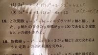 数学の問題でこの18の解き方が分かりません... 誰か解説お願いします