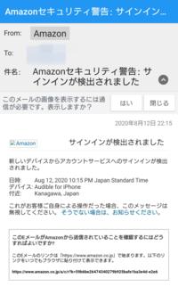 大至急 Amazonからサインインが検出されたとして画像の通りのメールが届きました。 アドレスはaccount-update@amazon.comになっていてAmazonからの通知もありAmazonのアプリのアイコンには通知やお知らせがある事...