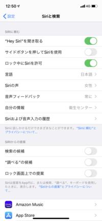 iPhone11です ロック画面をスライドしたらSiriからの提案でアプリが表示されます これを表示させない方法ありますか? 設定でSiriと検索⇒Siriからの提案全てオフにしたんですけど表示されま す なにか間違っ...