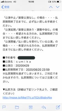 ローチケからsumikaのライブの払い戻しの催促メールが来たのですが、これって画像で言う「公演延期/振替公演あり·調整中含む」の場合だから払い戻しは希望する場合だけで良いんですよね? まだ 希望を持って振替...