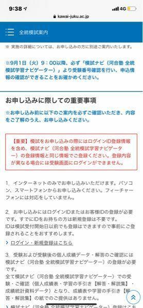 共通 模試 河合塾 テスト