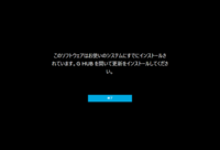 ロジクールのG HUBをインストールしてから、誤って消してしまって、再インストールしようとすると、 この画面が表示されるのですが、どうすればいいでしょうか?