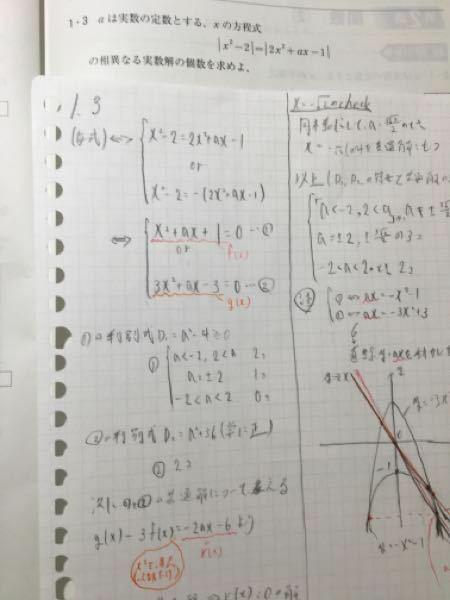 急募 ①の判別式がa^−4大なりイコール0 ②の判別式がa^+36=0 とありますが、なぜ符号が上のように決まるのか教えてください