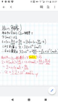 化学の二酸化炭素の定量についての問題です。何が違うのかを教えてください。 以下、簡単に問題を書きます。  海水100mLに硫酸(3,0mol/L,2 0mL)を加える。 発生した二酸化炭素を水酸化バリウムaq(0.010mol/L,40mL...