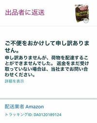 Amazonで商品を注文し支払いをしたんですが、しばらくたって画像のような配達することができないと連絡がありました。配送業者Amazonに電話して、トラッキングIDを入力してら同じ回答でした。 そこで、返金してもらいたいんですが、どこに連絡すればいいですか?Web上でできるのなら、そちらも教えて欲しいです。詳しく分かる方がいらっしゃればよろしくお願いします。