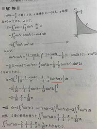 積分 数三 赤線の変形を教えて欲しいです。