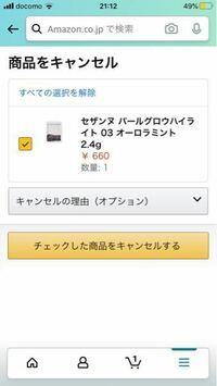 何度キャンセルボタンを押してもずっとこの画面が出てきてキャンセル出来ません。 Amazonギフトで支払って、この商品の発売日は9.2です。iPhone再起動させても出来ません。 どうしたらいいですか?