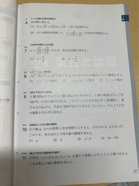 11の解き方と途中式を教えてください!!! 答えは8≦α<10になります